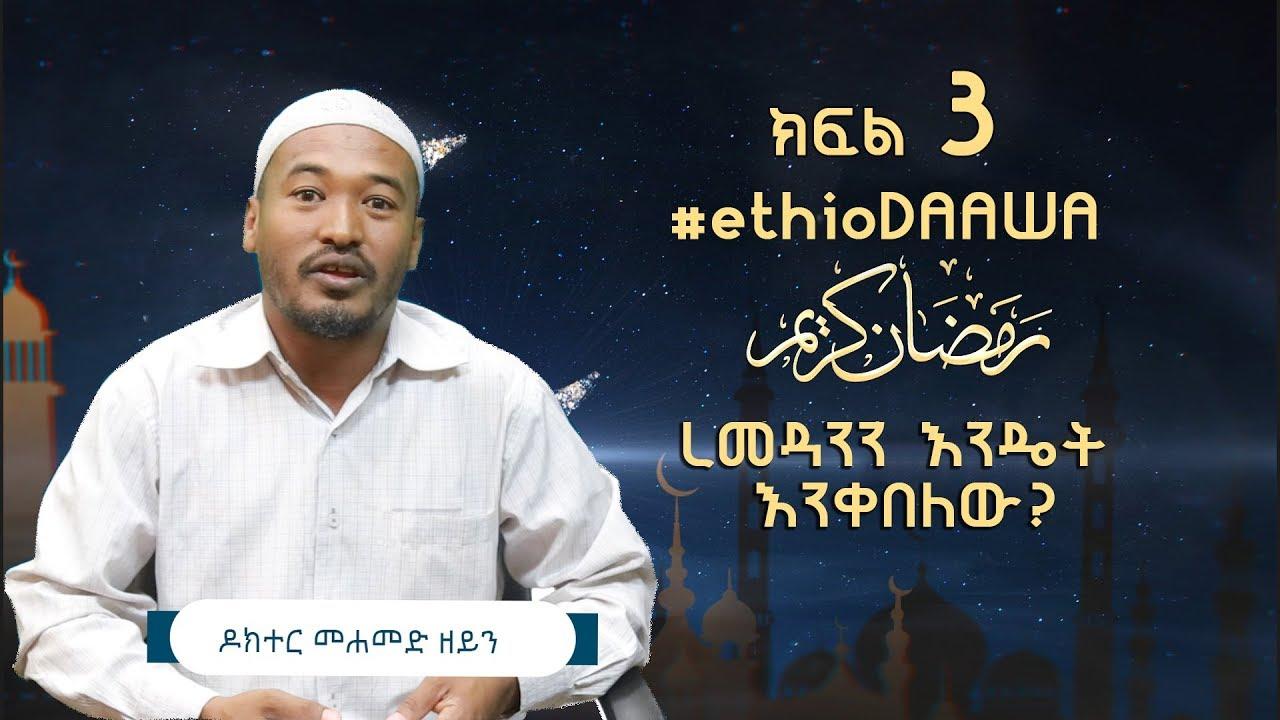 ረመዳንን እንዴት እንቀበለው? - (ክፍል 3) ᴴᴰ | by Dr. Mohammed Zain | #ethioDAAWA