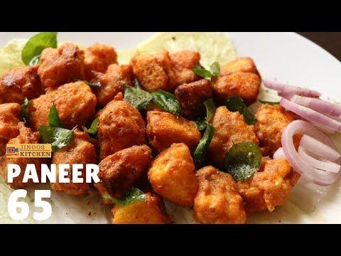 Paneer 65 recipe | perfect crispy paneer 65 dry recipe south Indian style | paneer starters