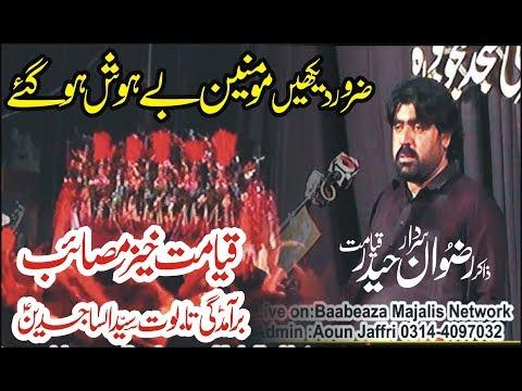 6 Safar 2019 Beramdgi Taboot Zakir Rizwan Qayamat Ali Masjid Sheikhupura (www.Baabeaza.com)