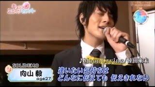 download lagu Moon Crying 向山) gratis