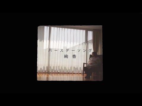 絢香 Ayaka - バースデーソング