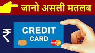 Credit Card vs Debit Card | What is Credit Card &  How To Use | Disadvantage of Credit Card