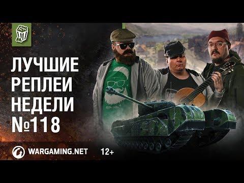 Лучшие Реплеи Недели с Кириллом Орешкиным #118 [World of Tanks]