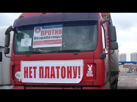 ПЛАТОН Всероссийская Акция Дальнобойщиков.