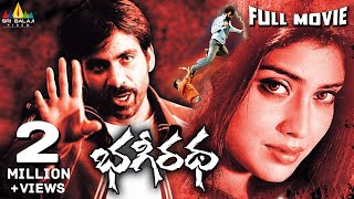 Nippu - Bhageeratha Full Movie - Ravi Teja, Shriya