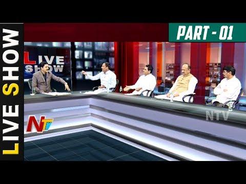 ఎలక్షన్ ప్రచారం అంటే ఒకరి పై ఒకరి విమర్శించుకోవడంమేనా? | NTV Live Show
