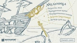 Мельница - Радость моя