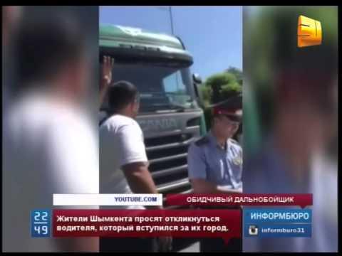 Жители Шымкента просят откликнуться  дальнобойщика, который вступился за честь их города
