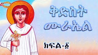 Ethiopian Orthodox Tewahdo Church Saint Mohrael History - part 1
