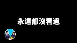 【震撼】這是一部你明天還會再看一遍的影片   老高與小茉 Mr & Mrs Gao