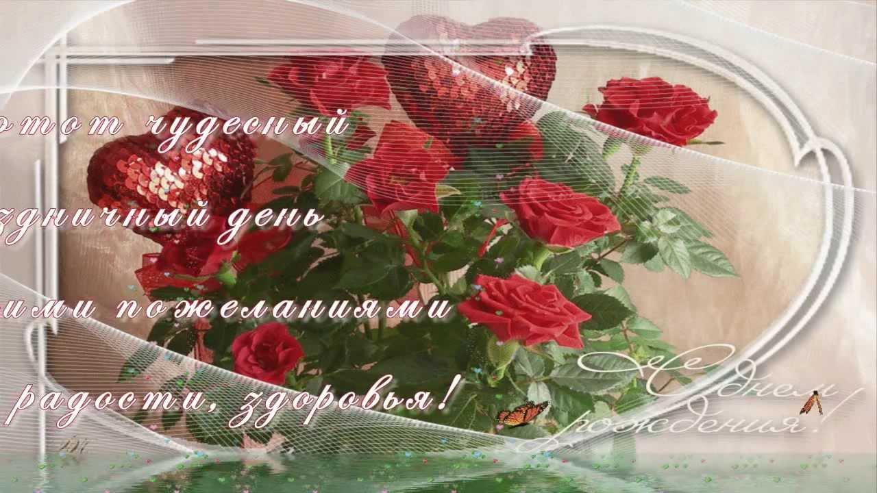 Поздравления с днем рождения на телефон по имени музыкальные за 109 рублей 33