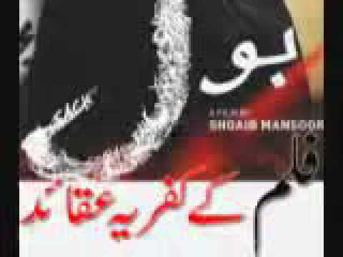 Bol The Anti Islamic Movie Bol - Movie Kay Kufria Aqaid (mufti Tariq Masood) video