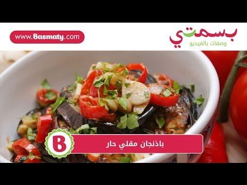 طريقة عمل باذنجان مقلي حار : وصفة من بسمتي - www.basmaty.com Music Videos