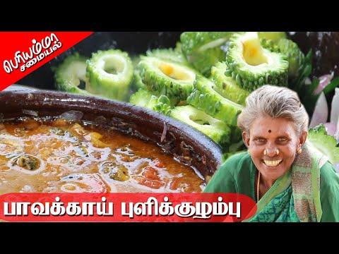 BITTER GOURD TAMARIND KUZHAMBU | Pavarkkai Puli Kulambu Recipe Cooking In Village |PeriyaAmmaSamayal