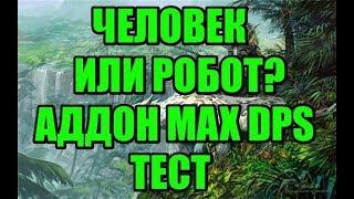 |World of warcraft| РОБОТ или ЧЕЛОВЕК? АДДОН MAX DPS. TEST.