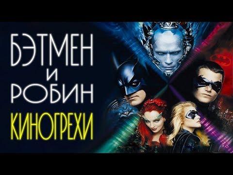"Все грехи фильма ""Бэтмен и Робин"""