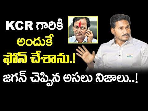KCR గారికి అందుకే ఫోన్ చేశాను | YS Jagan Calls up KCR | Jagan phone call to KCR | S Cube Hungama