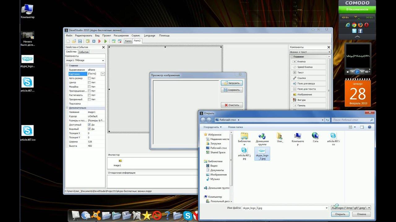 Как Сделать Винлокер В Php Devel Studio 3 0 34