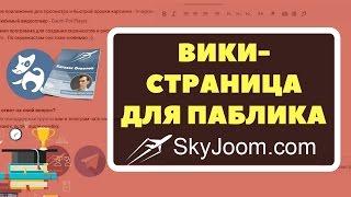 Как создать Wiki-страницу в паблике ВКонтакте - Основные правила разметки материалов