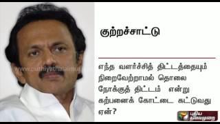 CM Palaniswami is proving is benami of Modi government: MK Stalin