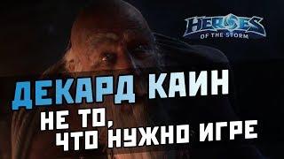 Декард Каин - не то, что нужно игре   Heroes of the Storm