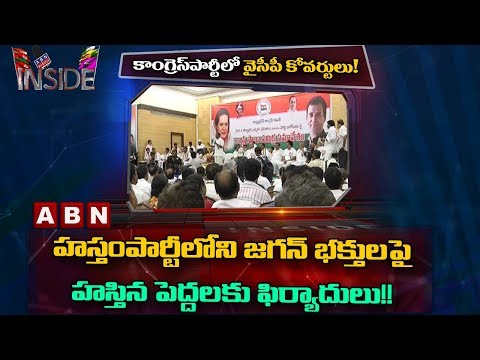 Congress senior Leaders Complaint to AICC Chief over Jagan Converts in AP Congress Party | Inside