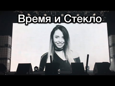 Концерт # Время и Стекло на БИС // Stereo Plaza 03.11.2017