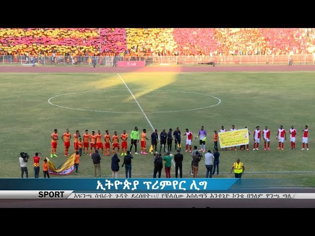 Latest Ethiopian Sport News - ENN  Nov 20, 2017