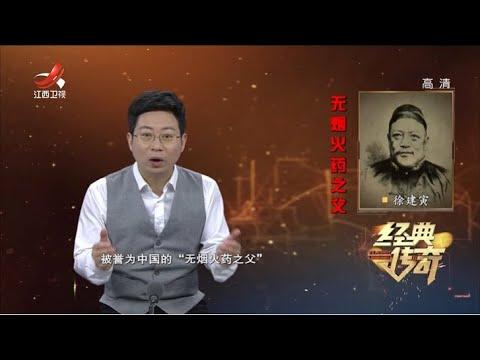 中國-經典傳奇-20210305-世紀迷案:中國無菸火藥之父死亡真相