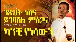 Ethiopan Ortodox Tewahido Mezmur Samson Negash (Kanechi Ynesawen)