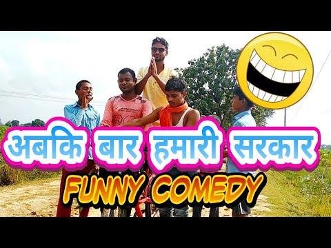 अबकि बार हमारी सरकार || Bhojpuri Comedy || Dipy Comedy