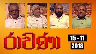 RAVANA | 15 - 11 - 2018 | SIYATHA TV