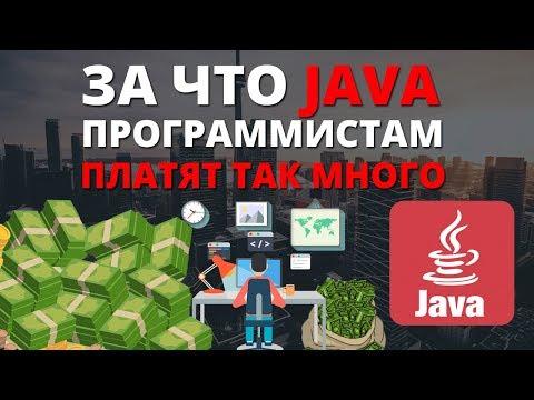 За что Java программистам платят так много