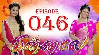மின்னலே - Minnale - Episode 46 - 01/10/2018
