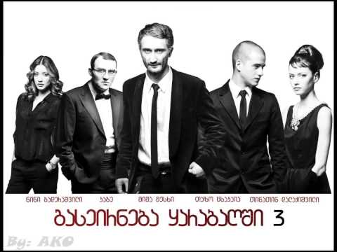 Gaseirneba Yarabagshi 3 Soundtrack (გასეირნება ყარაბაღში 3)