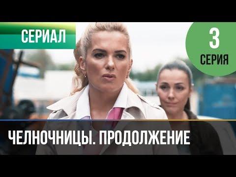 ▶️ Челночницы 2 сезон 3 серия - Мелодрама | Фильмы и сериалы - Русские мелодрамы