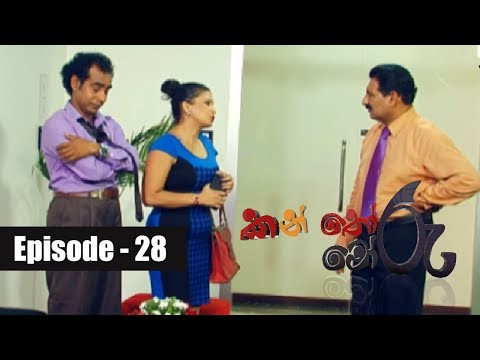 Kanthoru Moru Episode 28 14th October 2018