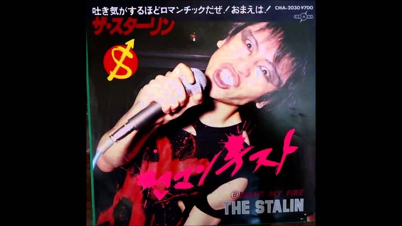 遠藤ミチロウ スターリン 画像