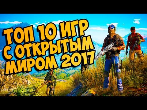 Топ 10 игр с открытым миром 2017