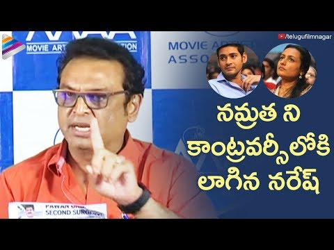 Naresh about Namrata and Mahesh Babu | Naresh Sensational Press Meet | MAA Association Controversy