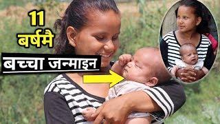 11 बर्स की बहिनी ले बच्चा जन्माइन   कसरी ? सुन्दै अच्चम लाग्ने कुरा   सबै परिवार यसो भन्छ्न ।