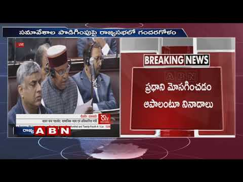 Quota Bill Updates : Opposition Disrupts Debate, Rajya Sabha Adjourned Till 2 PM | ABN Telugu