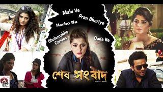 Sesh Sangbad- The Last News | Audio Jukebox | Srabanti Chatterjee| Amit Sur | Pallav Gupta
