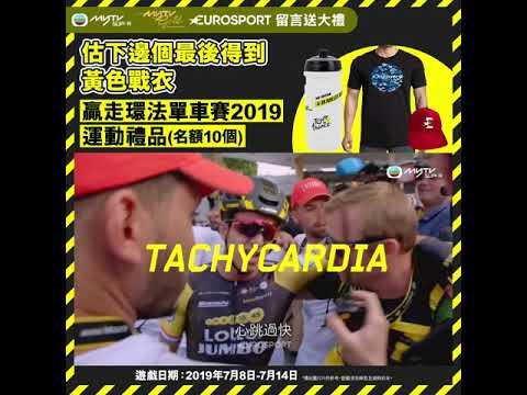 myTV SUPER送環法單車賽2019運動禮品