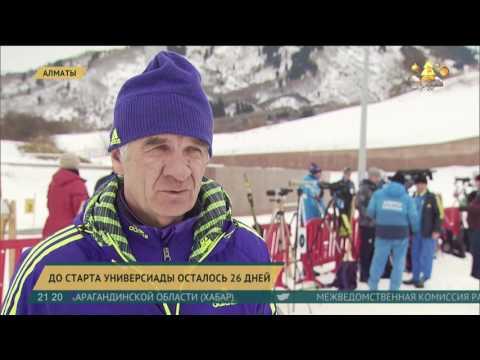 В Алматы проверяют готовность к Универсиаде-2017
