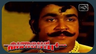 Pakarnnattam - Malayalam movie - Kadathanadan Ambadi - I am not willing to apologize