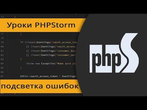 Уроки PHPStorm. Подсветка отсутствующих функций и файлов