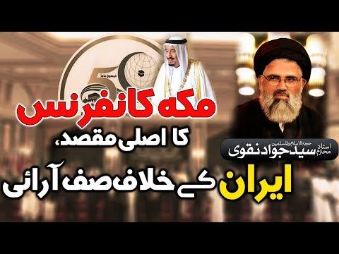Mecca Conference ka Asli Maqsad, Iran ke Khilaf Mahaz Arayi    Ustad e Mohtaram Syed Jawad Naqvi