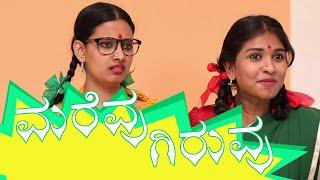 Kannada Comedy Show, Fight between two sisters, Kannada Family Jokes, Kannada WhatApp Comedy NayaTV