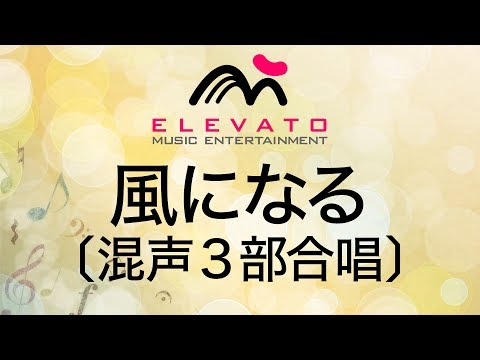 EMG3-0066 風になる〔混声3部合唱〕